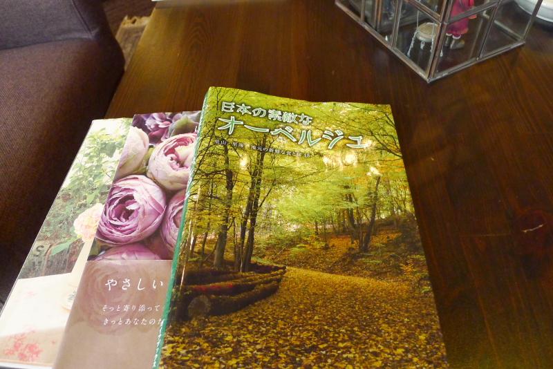 箱根仙石原温泉オーベルジュ漣のラウンジにはオーベルジュについて書かれた本が置かれている