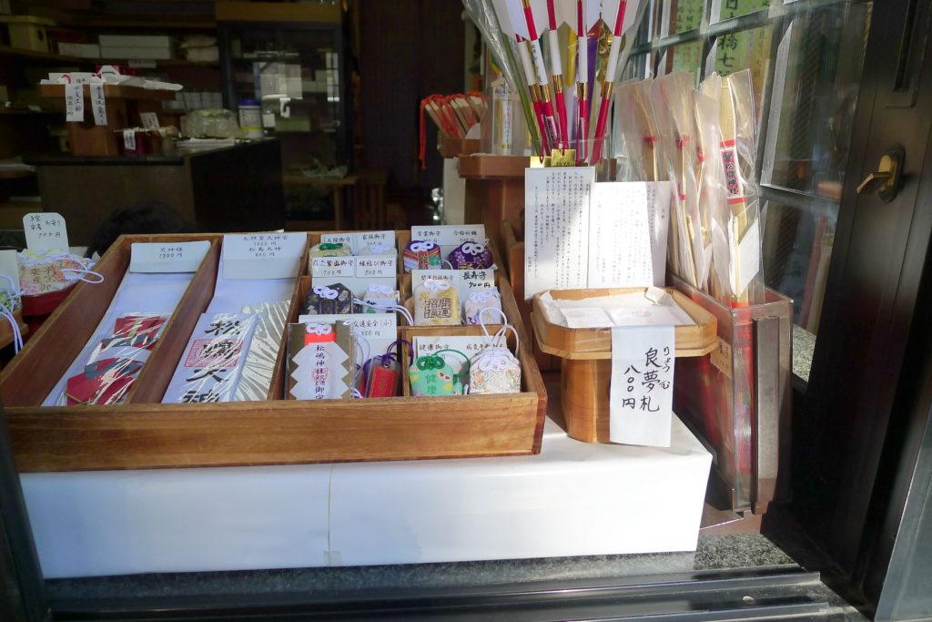 東京都中央区に鎮座する松嶋神社の社務所