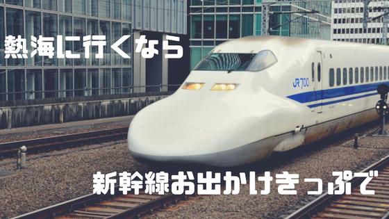 新幹線お出かけきっぷ