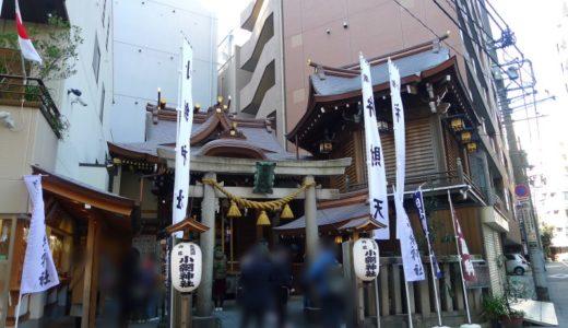 【日本橋七福神】小網神社に参拝、御朱印を拝受。強運厄除の御利益がすごい!数々の奇跡が起きた人気のパワースポット【中央区】