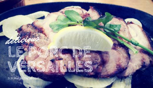 【新宿ランチ】『ベルサイユの豚 西新宿店』で、がっつり肉ランチ。48時間熟成させた肉をじっくり焼き上げる!週末ランチの穴場