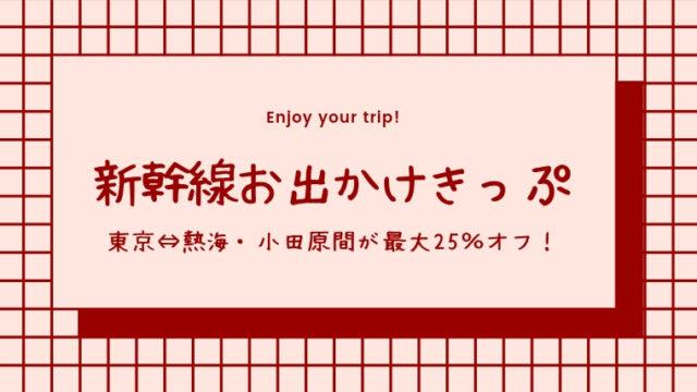 新幹線おでかけ切符