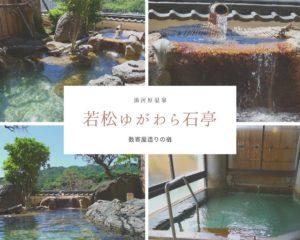 【若松ゆがわら石亭】③大浴場編*なめらかでやわらかいお湯を堪能できる大浴場|湯河原温泉