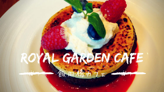 royal garden cafe_飯田橋