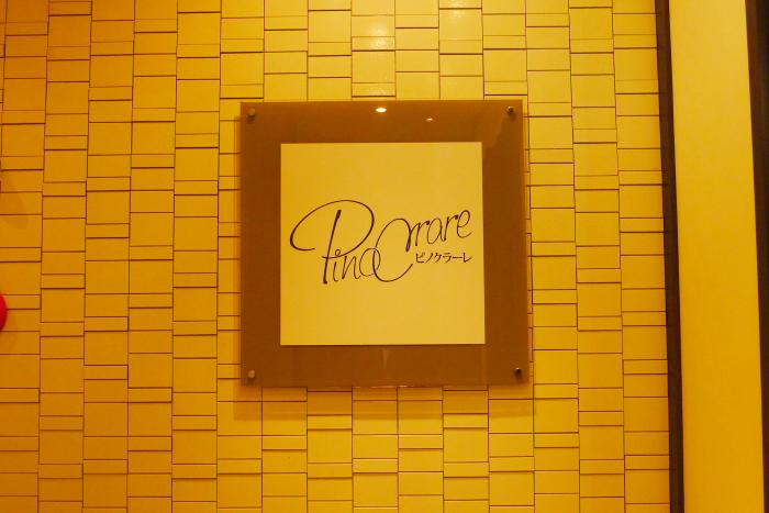 オーベルジュ湯楽のピノラクーレに到着