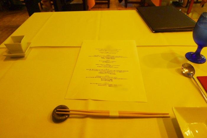 オーベルジュ湯楽のテーブルセッティング