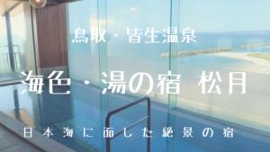 【海色・湯の宿 松月】③大浴場編*景色がすごい!日本海と大山(だいせん)が見える大浴場 鳥取・皆生温泉