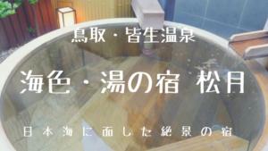 【海色・湯の宿 松月】④貸切風呂編*4種類の貸切風呂あり。大人気のヒノキの樽風呂へ。 鳥取・皆生温泉