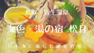 皆生温泉_松月の部屋で食べる夕食