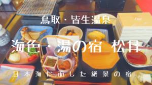 【海色・湯の宿 松月】⑥朝食編*海の見える食事処で食べる朝食!鳥取県の地元の食材がたくさん 鳥取・...