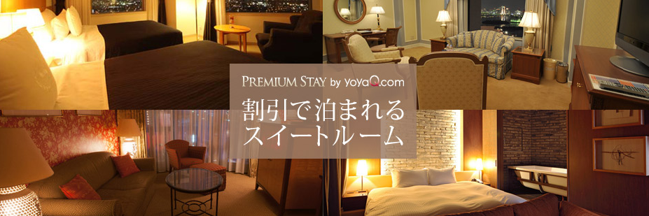 yoyaQ割引で泊まれるスイートルーム