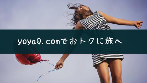 yoyaQ.comのクーポン・割引情報