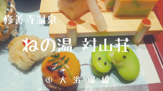 修善寺の人気旅館「ねの湯対山荘」で食べる夕食