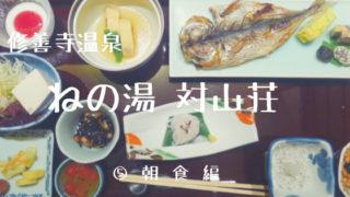 修善寺の温泉旅館「ねの湯」で食べる朝ごはん