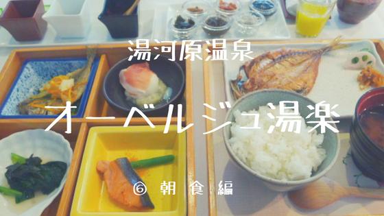 オーベルジュ湯楽⑥朝食編