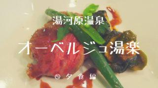 オーベルジュ湯楽:夕食