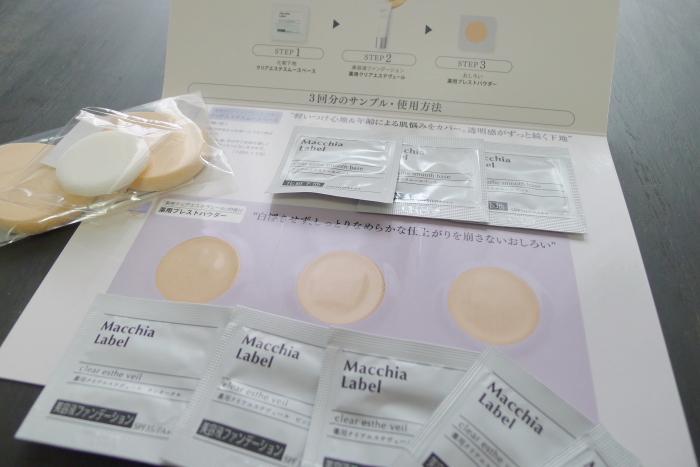 化粧品マキアレイベルのサンプル