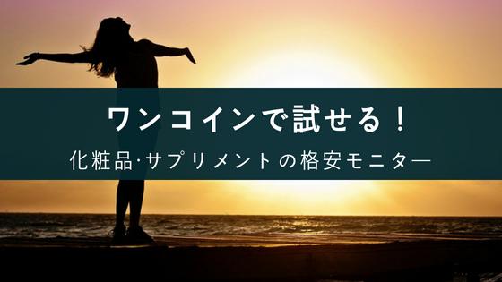 化粧品モニター・サンプルまとめ