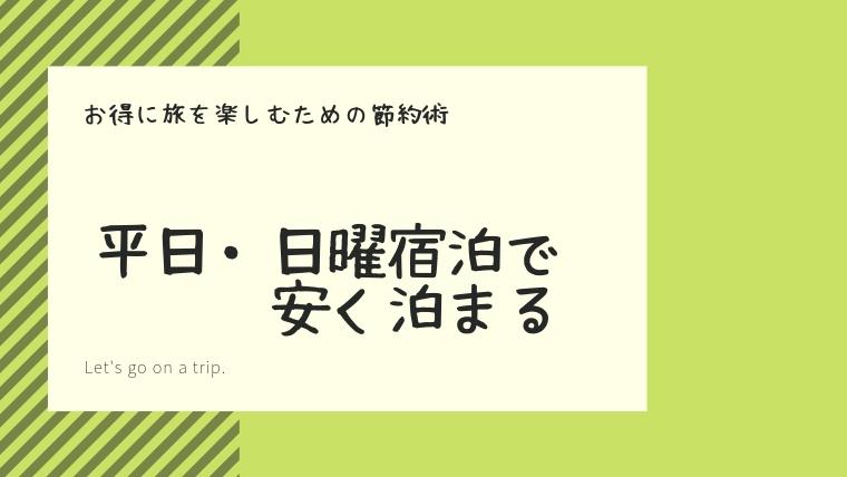 平日・日曜宿泊