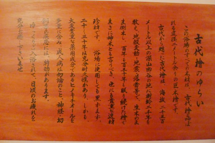オーベルジュ湯楽の古代檜風呂説明書き