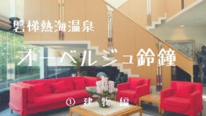 【オーベルジュ鈴鐘】①全室離れ!プライベート重視派におすすめの宿 磐梯熱海温泉