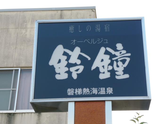 磐梯熱海温泉 オーベルジュ鈴鐘の看板