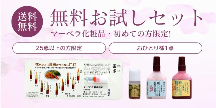 マーベラ化粧品サンプルプレゼントキャンペーン