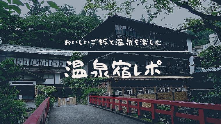 温泉宿レポ