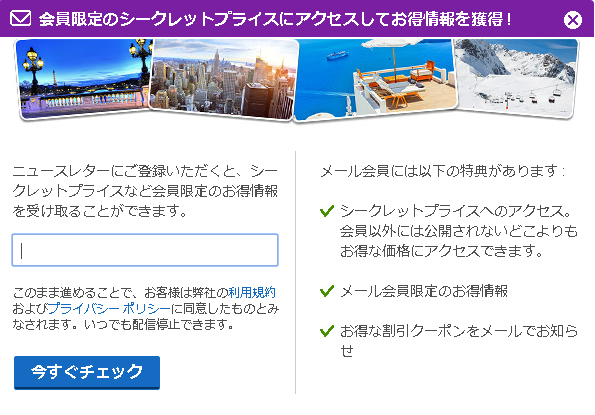 Hotels.comのニュースレター