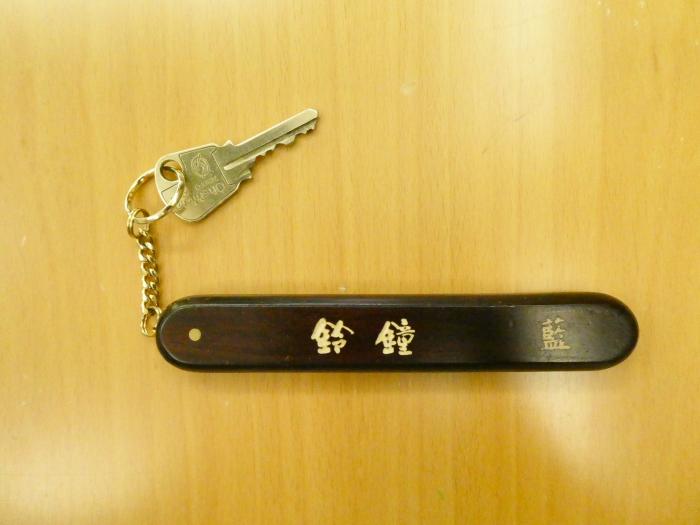 オーベルジュ鈴鐘の部屋の鍵