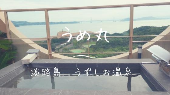 淡路島うずしお温泉の旅館うめ丸