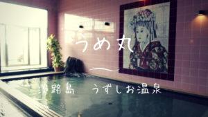 【うめ丸】③大浴場編*日本屈指の美肌の湯はまるで天然の美容液!全身アンチエイジング|淡路島・うずし...