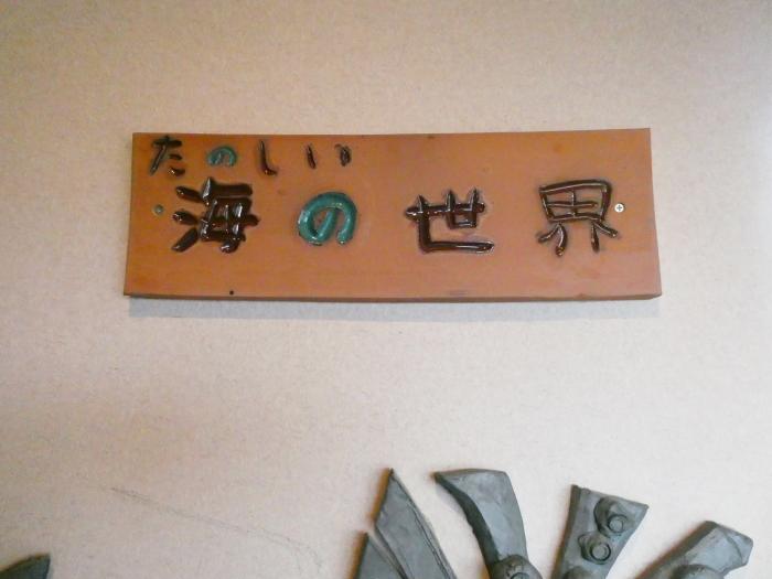 淡路島のうめ丸の廊下の装飾「海の世界」