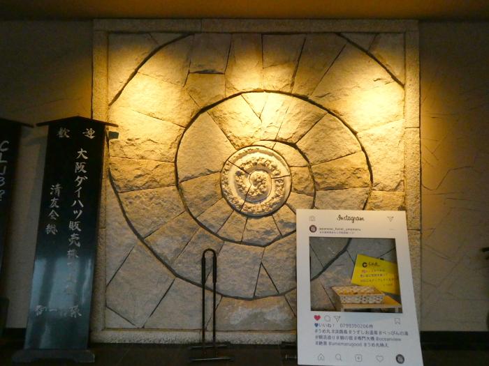 淡路島_うめ丸の玄関のアンモナイト