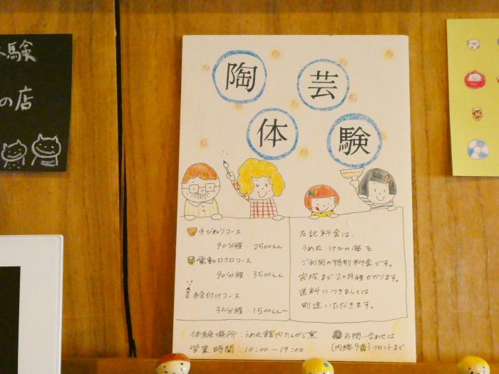淡路島_うめ丸の陶芸教室
