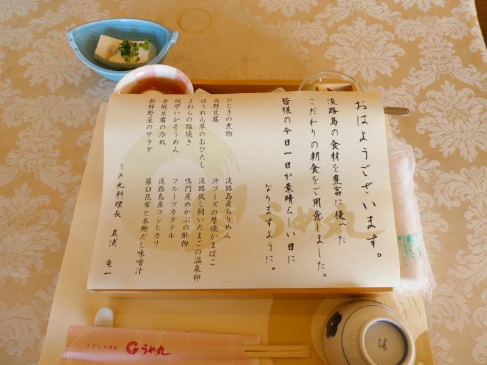 淡路島_うめ丸朝食の御品書き