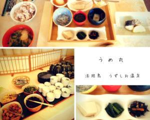 【うめ丸】⑤朝食編*選べる御飯が嬉しい!ほっこり優しい和の朝食|淡路島・うずしお温泉