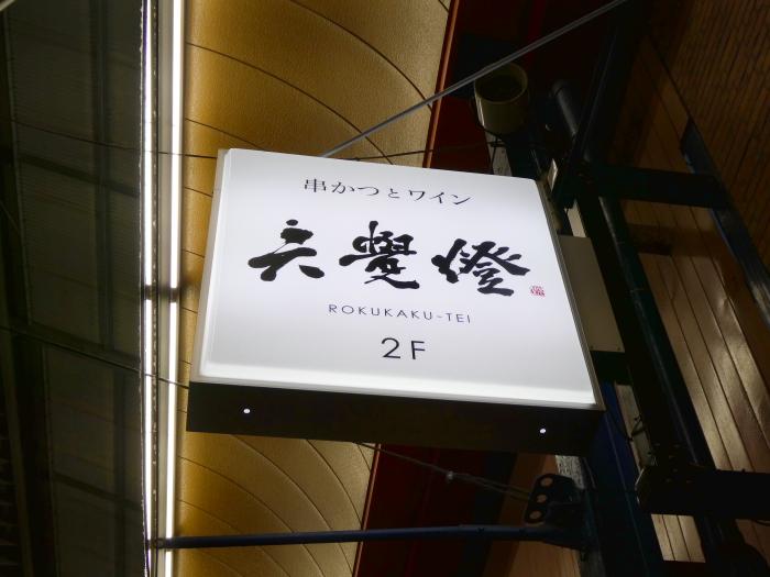 大阪_串かつ_六覺燈03