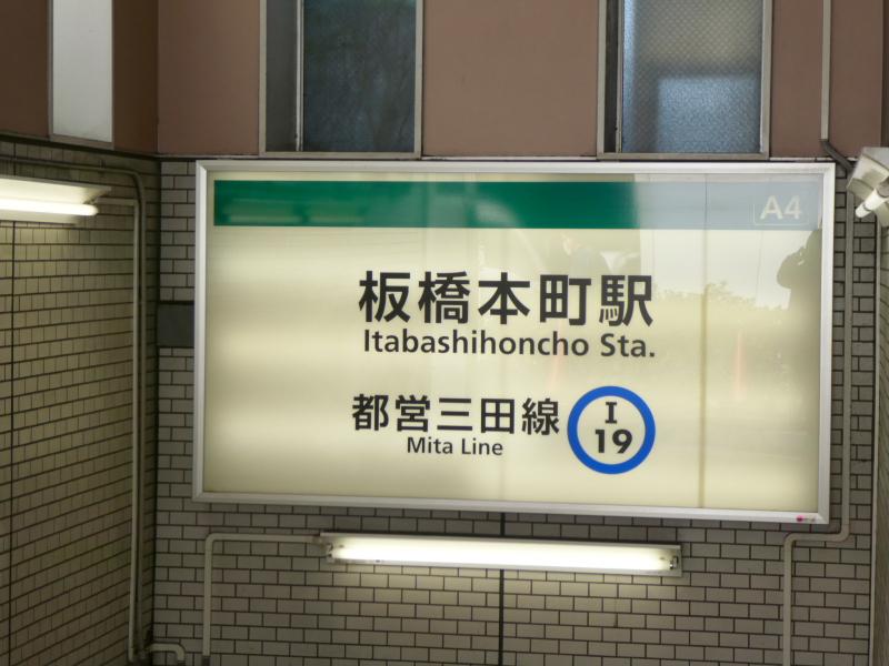 都営三田線板橋本町駅A4出口