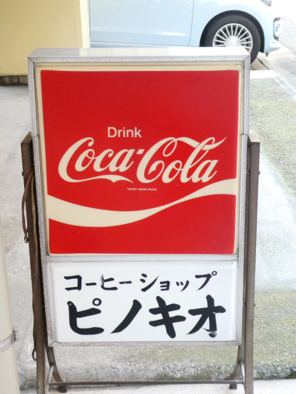 東京都板橋区大山にある純喫茶ピノキオの看板