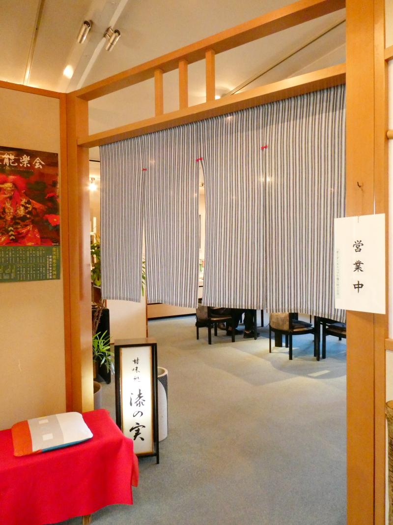 金沢のカフェ「漆の実」の入り口ののれん