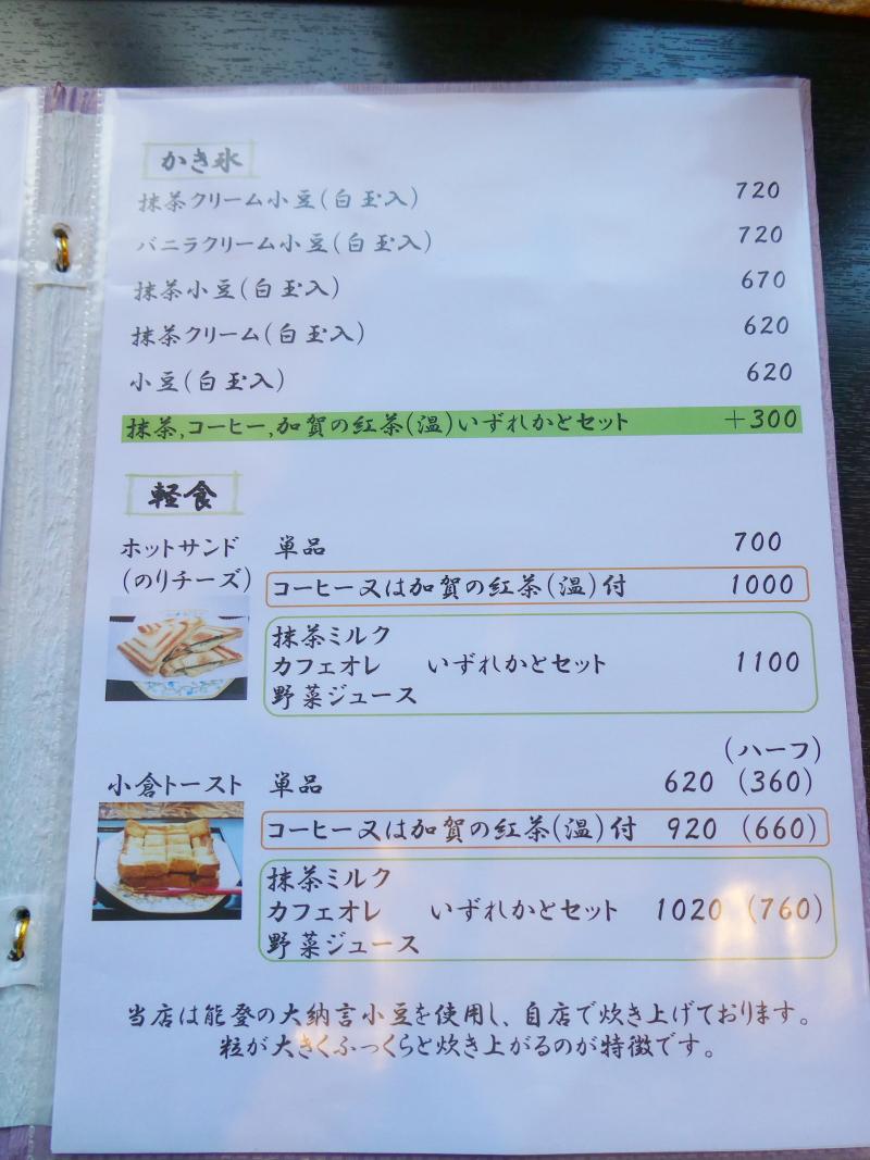 金沢のカフェ漆の実のメニュー