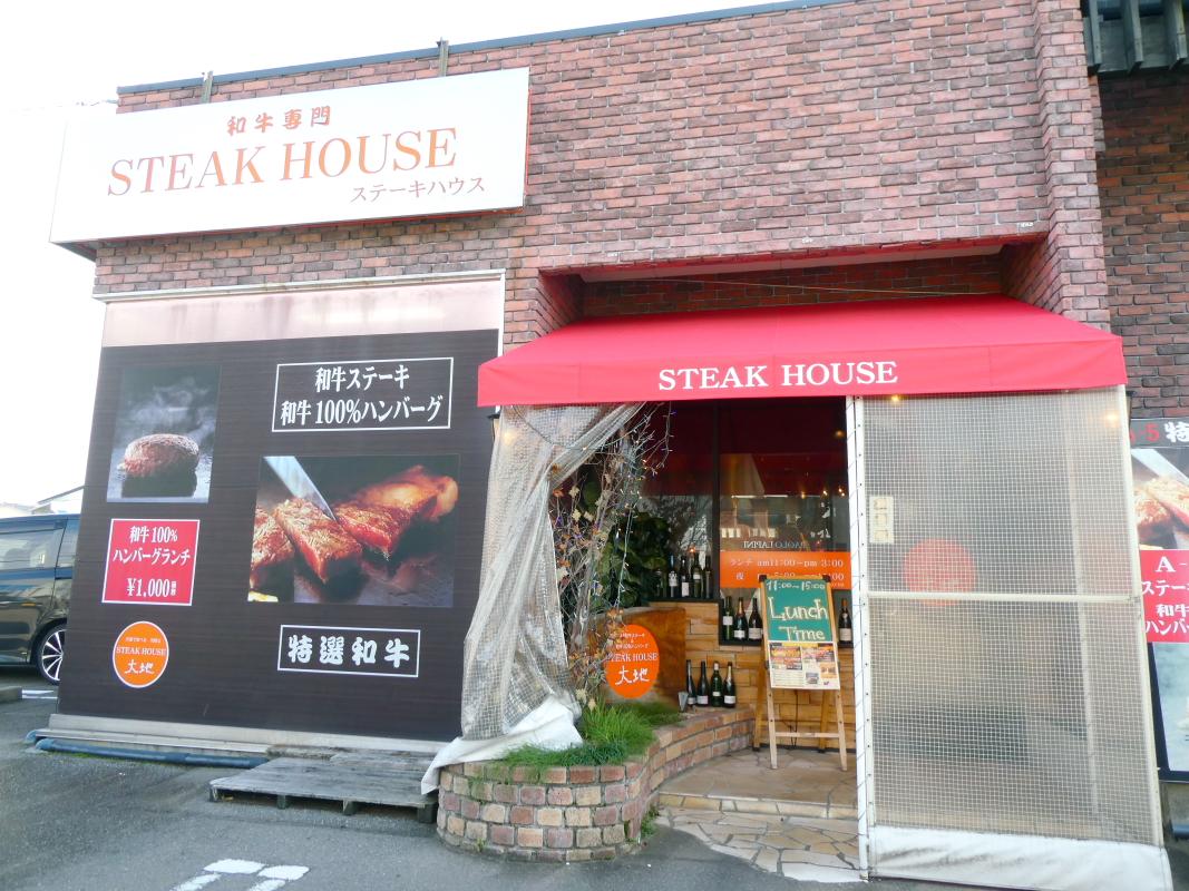金沢ステーキハウス大地のお店入り口