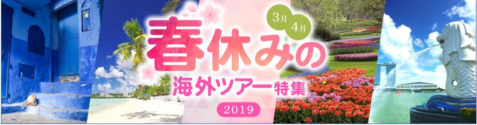 JTB 春休みの海外ツアー