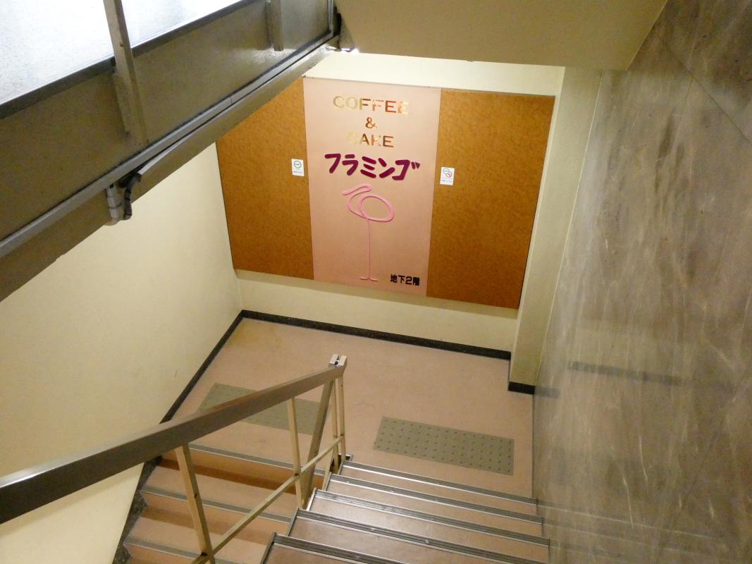 豊島区池袋の純喫茶フラミンゴの階段