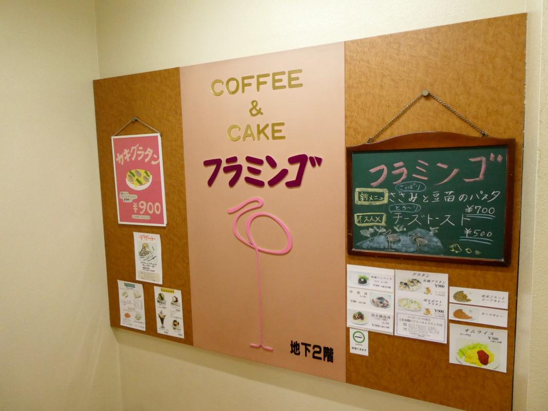 豊島区池袋の純喫茶フラミンゴに向かう階段