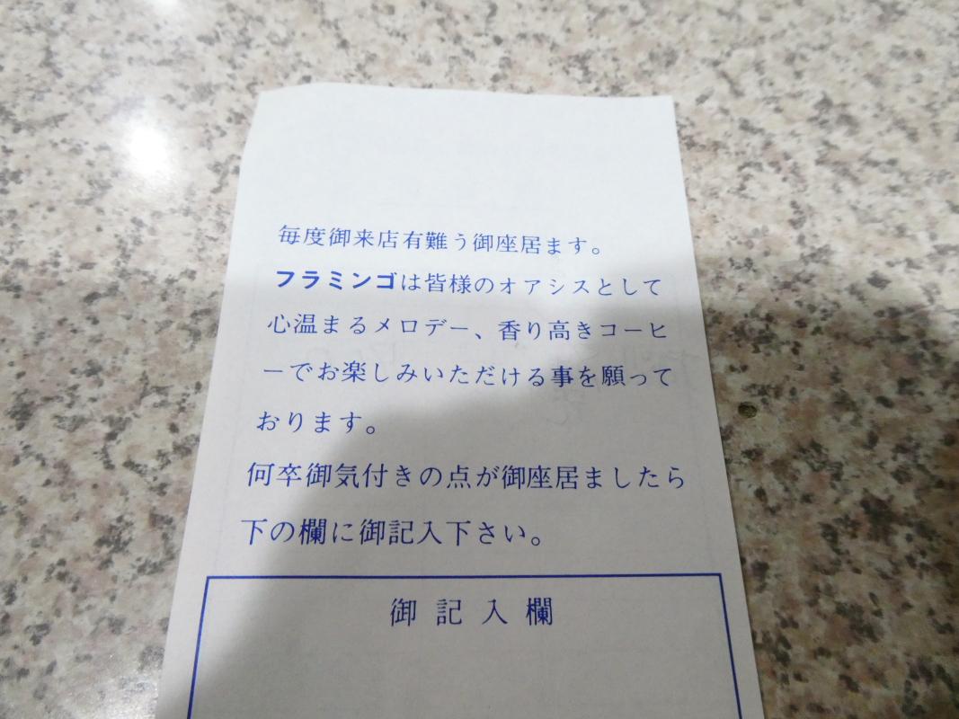 豊島区池袋にある純喫茶フラミンゴのお会計伝票