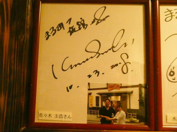 あんこうの宿まるみつ旅館を訪れた佐々木主浩氏のサイン色紙