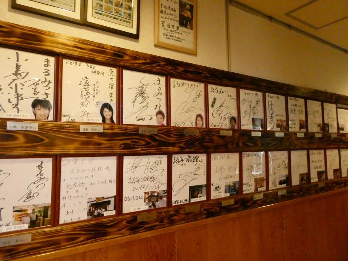 あんこうの宿まるみつ旅館の廊下に飾られた著名人のサイン色紙
