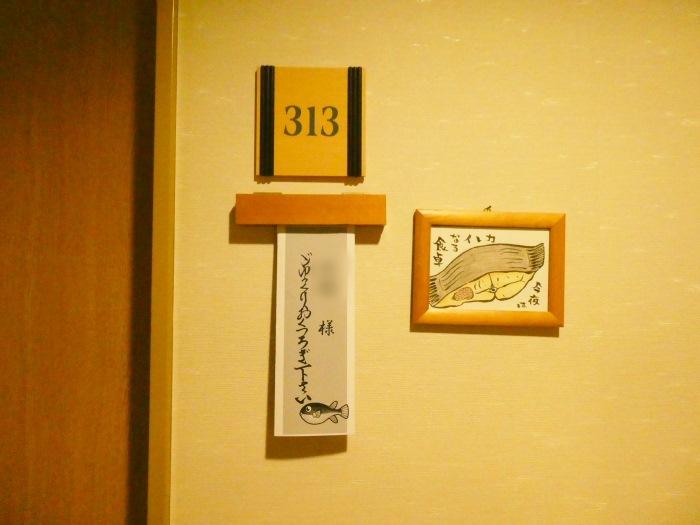 あんこうの宿まるみつ旅館 部屋に掲げられたメッセージ